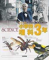 小学校理科3年 文部科学省検定済教科書 11学図 理科333
