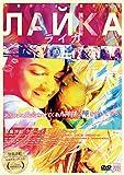 ライカ-Laika-[DVD]