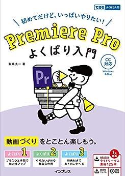 [金泉太一]のPremiere Pro よくばり入門 CC対応(できるよくばり入門)