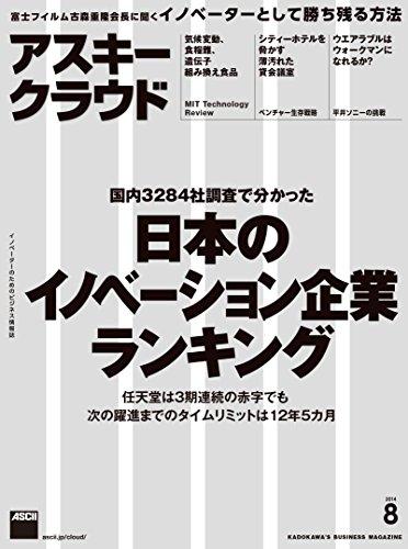 アスキークラウド 2014年8月号 [雑誌]