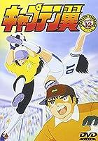 キャプテン翼~小学生編~ DISC.12 [DVD]