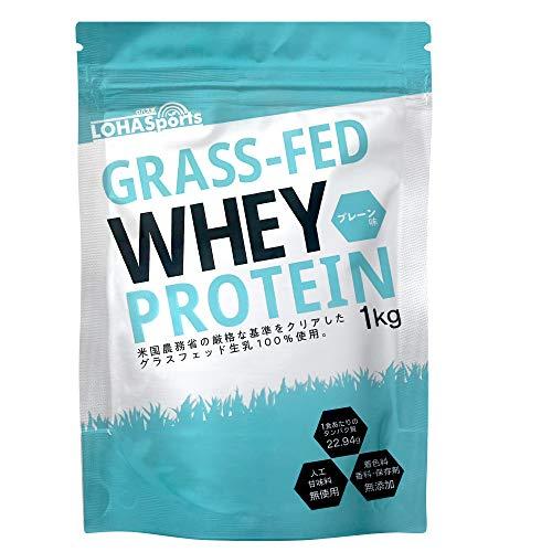 ロハスタイル ホエイプロテイン プレーン 1kg グラスフェッド (USDA認証取得原料) WPC 牛成長ホルモン不使用 牧草飼育乳牛 100% (合成甘味料・合成香料・無添加)…