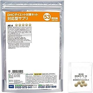 DHCダイエット対策キット対応型サプリ53