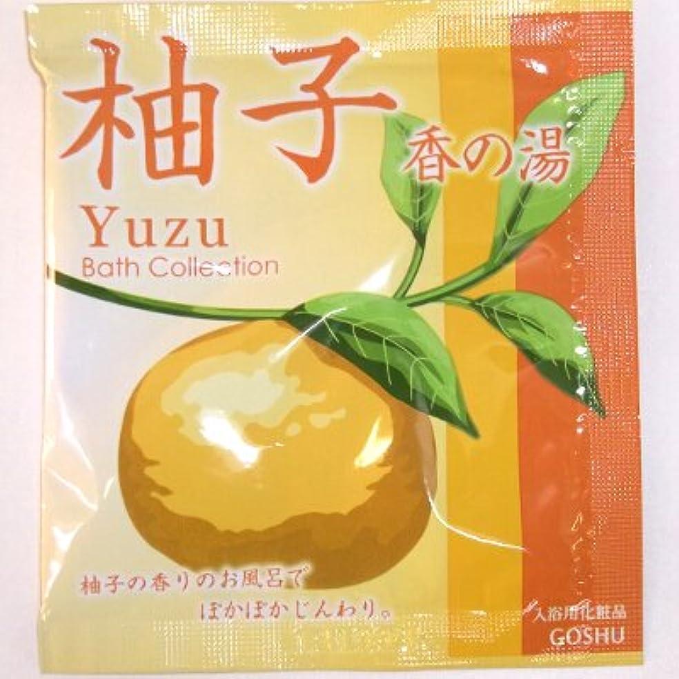 接続された爪ペルー香の湯 柚子