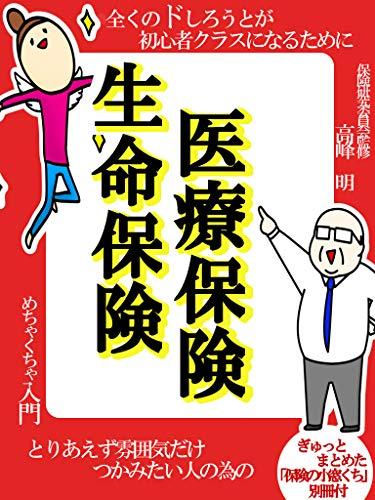 生命保険医療保険めちゃくちゃ入門: 【保険初心者】