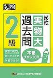 漢検 2級 実物大過去問 本番チャレンジ!