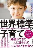 世界標準の子育て