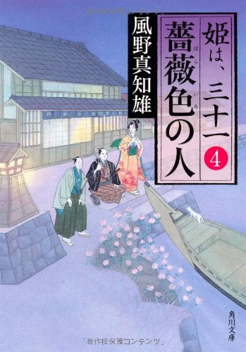 薔薇色の人    姫は、三十一 4 (角川文庫)