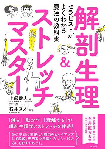 セラピストがよくわかる魔法の教科書 解剖生理&ストレッチマスター (サクラBooks)