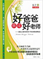 How Father Influence His Children--Dongzi (Chinese Edition)