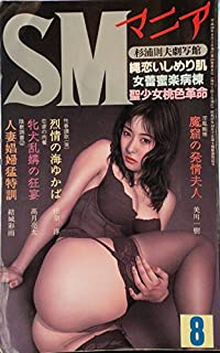 SMマニア 2004年8月号 美川一樹 佳奈淳 高月亮太 結城彩雨