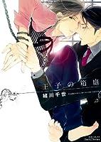 王子の箱庭 (ミリオンコミックス  Hertz Series 121)