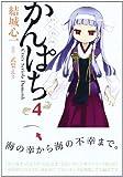 かんぱち (4) (REXコミックス)