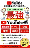 2021年最新先取り版!最強Youtube術【初心者】【Youtube】【副業】