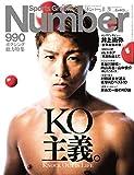 Number(ナンバー)990「ボクシング総力特集 KO主義。」 (Sports Graphic Number(スポーツ・グラフィック ナンバー))