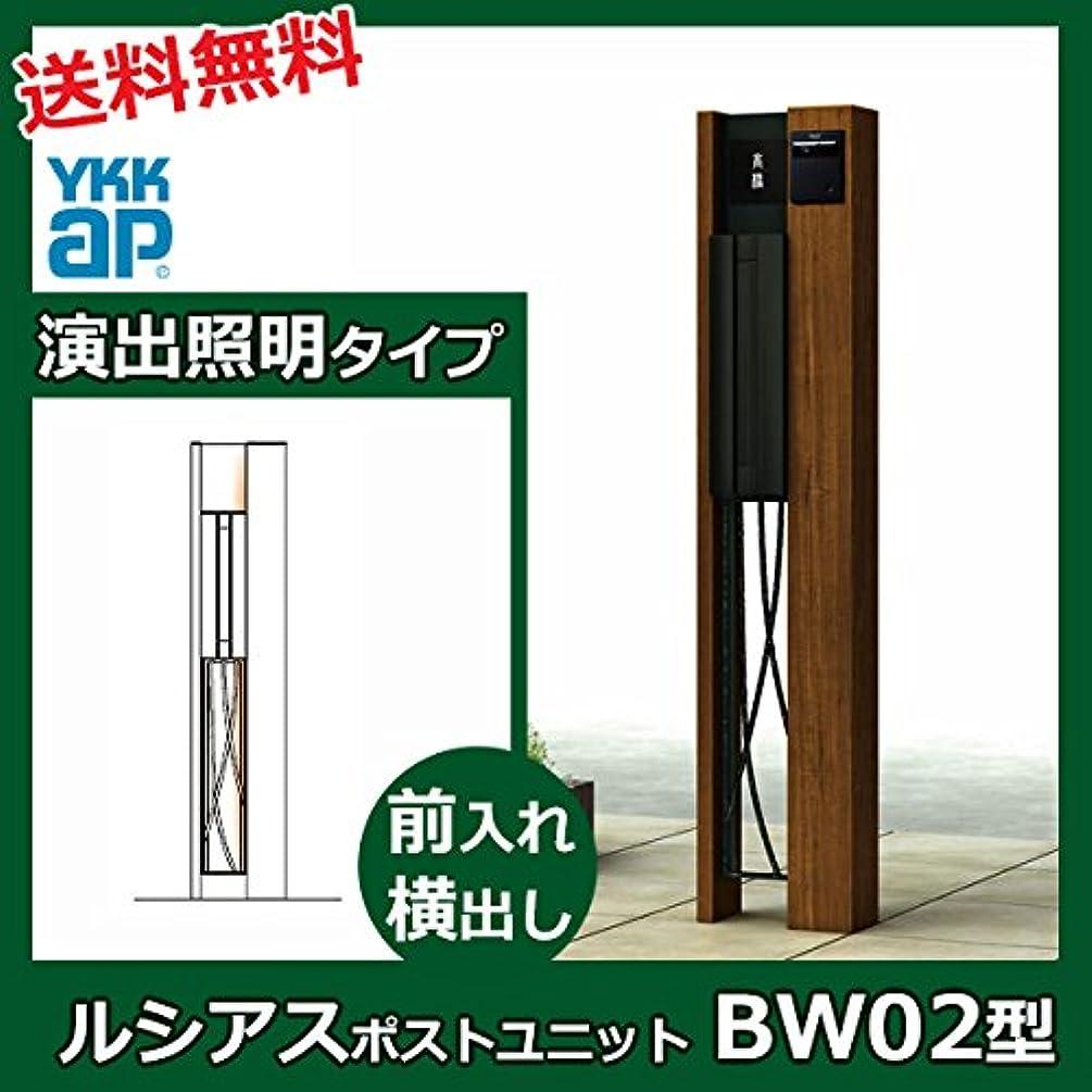 魅力険しい指定YKKAP ルシアスポストユニットBW02型 演出照明タイプ *表札はネームシール/ポストは前入れ横出しです UMB-BW02 『機能門柱 機能ポール』 キャラメルチーク/ブラック