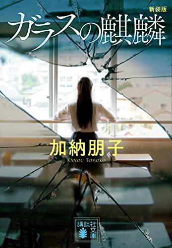 ガラスの麒麟 新装版 (講談社文庫)