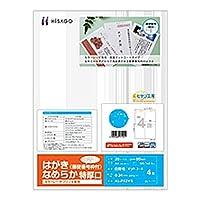 (まとめ買い) ヒサゴ カラーレーザー専用紙 はがき(郵便番号枠付) A4 4面 なめらか 特厚口 20シート入 KLP12YS 【×5】