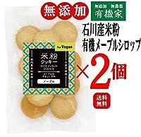 無添加 米粉 クッキー 60g×2個★ 送料無料 ネコポス便 ★ 石川産 米粉 使用・ メープル のやさしい甘み・ 卵不使用 ・乳製品不使用 小麦不使用