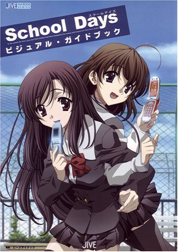 School Daysビジュアル・ガイドブック (JIVE FAN BOOK SERIES)