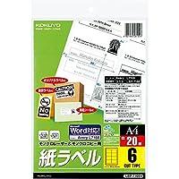 コクヨ モノクロレーザー用 紙ラベル A4 6面 20枚 LBP-7166N 【まとめ買い3冊セット】