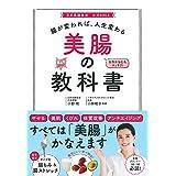 腸が変われば、人生変わる 美腸の教科書