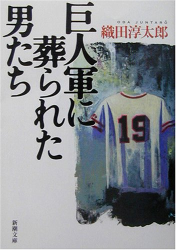 巨人軍に葬られた男たち (新潮文庫)