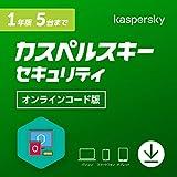 カスペルスキー セキュリティ (最新版) | 1年 5台版 | オンラインコード版 | Windows/Mac/iOS/Android対応