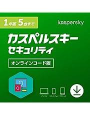 カスペルスキー セキュリティ (最新版) | 1年 5臺版 | オンラインコード版 | Windows/Mac/iOS/Android対応