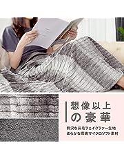 KAWAHOME 3D立体カット ファー 毛布 シングル 高級 長毛 フリース 二枚合わせ ひざ掛け ストライプ柄 軽量 ふわふわ あったか おしゃれ ソファー用 ひざかけ 静電気防止 洗える