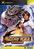 Bloody Roar Extreme [Japan Import]