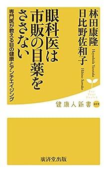 [林田康隆, 日比野佐和子]の眼科医は市販の目薬をささない