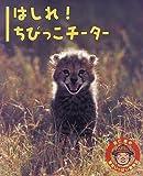 はしれ!ちびっこチーター (羽仁進の愛情いっぱい動物記)