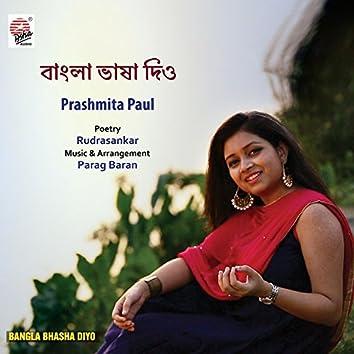 Bangla Bhasha Diyo - Single