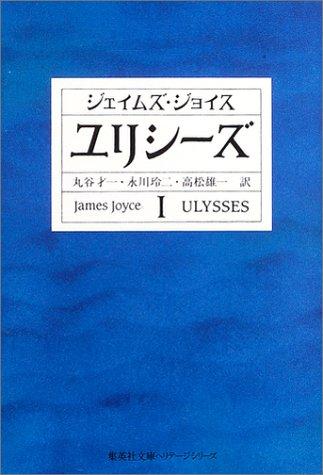 ユリシーズ 1 (集英社文庫)