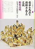 豪華な馬具と朝鮮半島との交流 船原古墳 (シリーズ「遺跡を学ぶ」141)