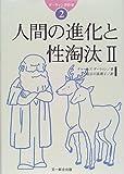 ダーウィン著作集〈2〉人間の進化と性淘汰(2)