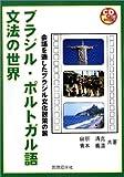 ブラジル・ポルトガル語文法の世界 (CD book)