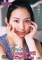岩科麻由子 Fein [DVD]