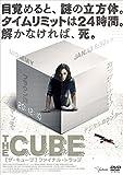 ザ・キューブ ファイナル・トラップ[DVD]