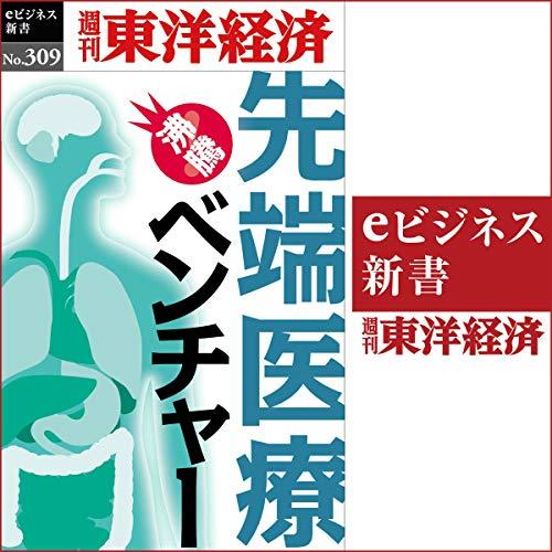 『先端医療ベンチャー(週刊東洋経済eビジネス新書No.309)』のカバーアート