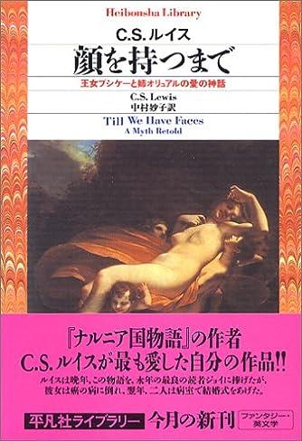 顔を持つまで 王女プシケーと姉オリュアルの愛の神話 (平凡社ライブラリー)