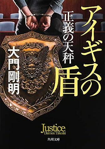 正義の天秤 アイギスの盾 (角川文庫)