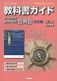 教科書ガイド 高校国語 第一学習社版 古典B古文編第I章(教科書番号328)