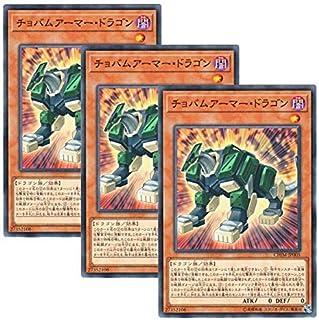 【 3枚セット 】遊戯王 日本語版 CHIM-JP005 Chobham Armor Dragon チョバムアーマー・ドラゴン (ノーマル)