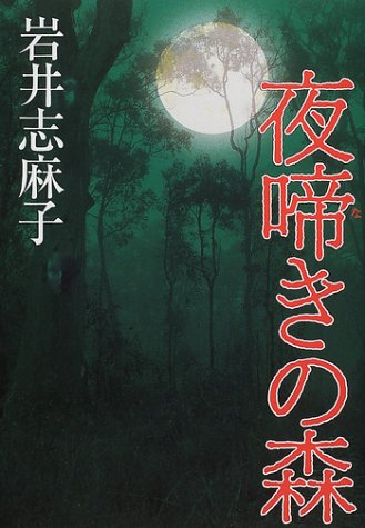 夜啼きの森