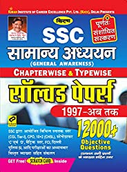 Kiran SSC General Awareness Book PDF Download 1