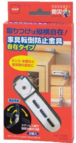 家具転倒防止金具 自在タイプ M595