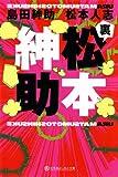 裏松本紳助 (幻冬舎よしもと文庫)