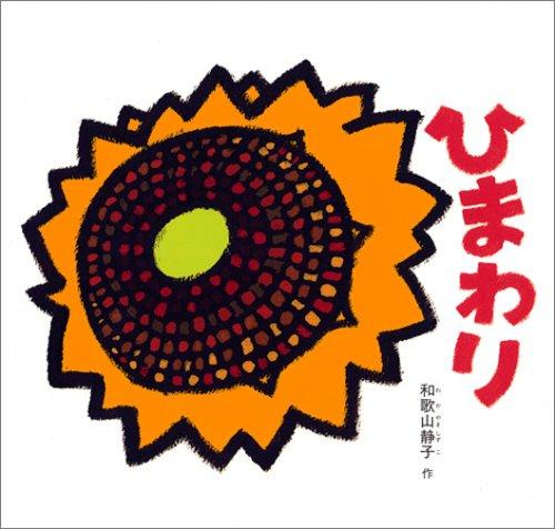 ひまわり (幼児絵本シリーズ)